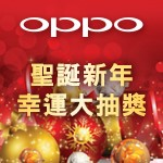 OPPO New Year Lucky Draw