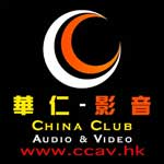 華仁 - 影音 China Club Auido & Video
