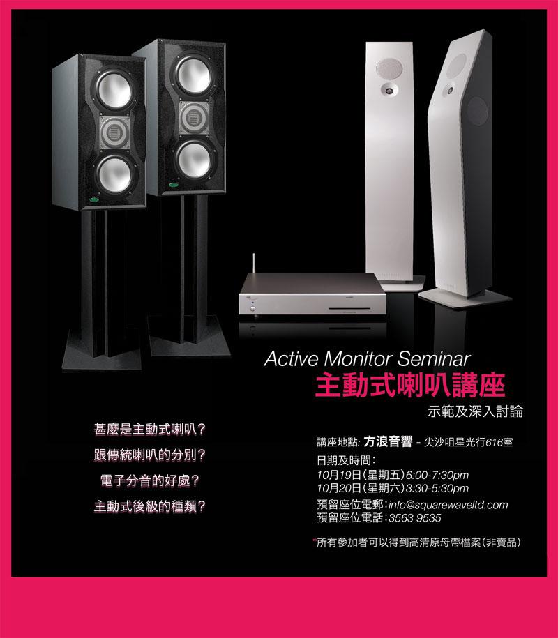 方浪音响 - 主动式喇叭讲座 (2012 年 10 月 19-20 日