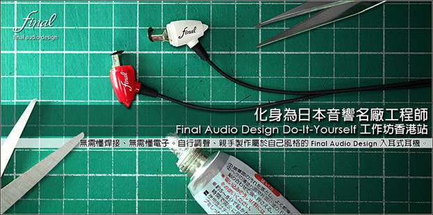 Final Audio Design Do-It-Yourself 工作坊香港站!