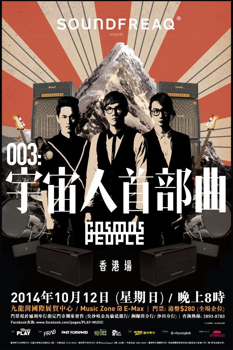 SoundFreaq x 宇宙人《003首部曲》香港場