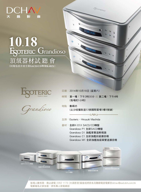 Esoteric Grandioso 頂級器材試聽會 (2014 年 10 月 18 日)