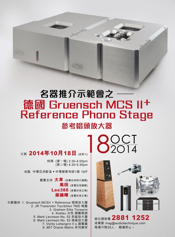 名器推介示範會 - 德國 Gruensch MCS II + Reference Phono Stage 參考唱頭放大器