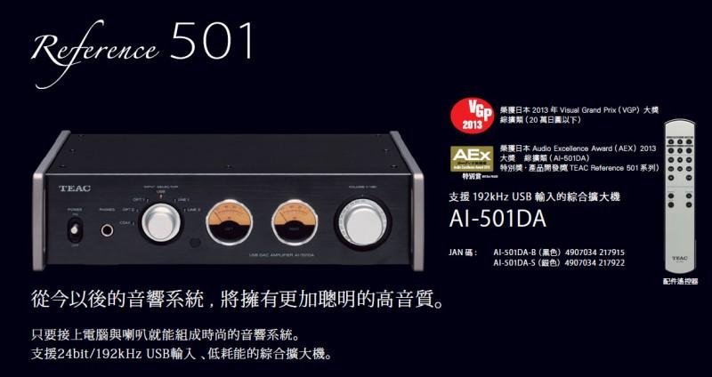 Teac 推廣活動 – 送 SAEC 日本製 USB 線