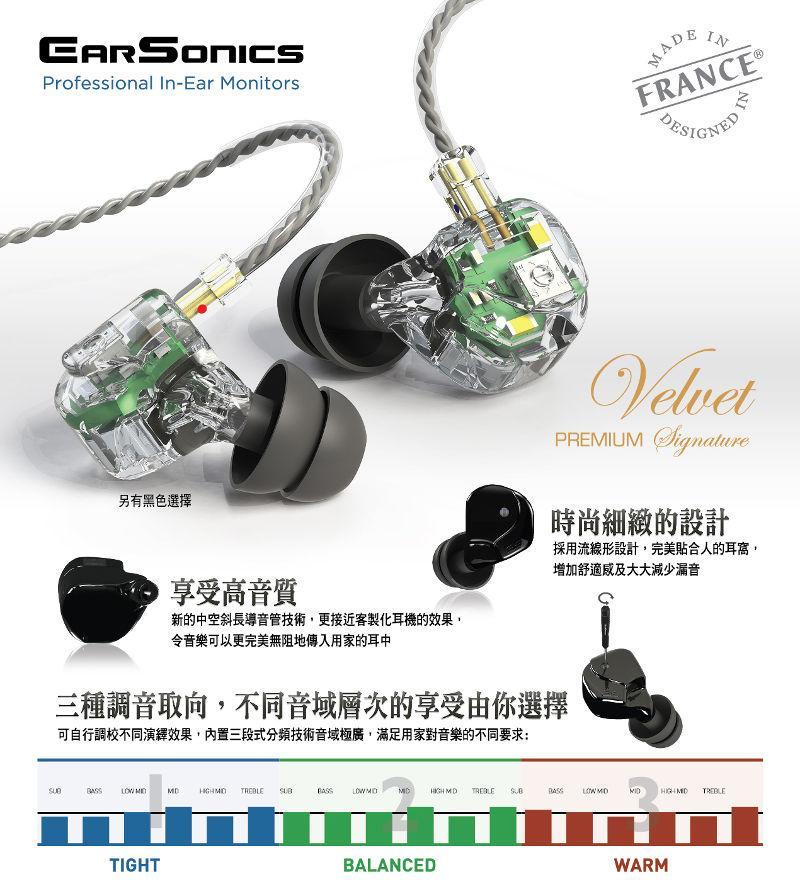EarSonics Premium  Signature — Velvet 三種不同聲音 隨你調校