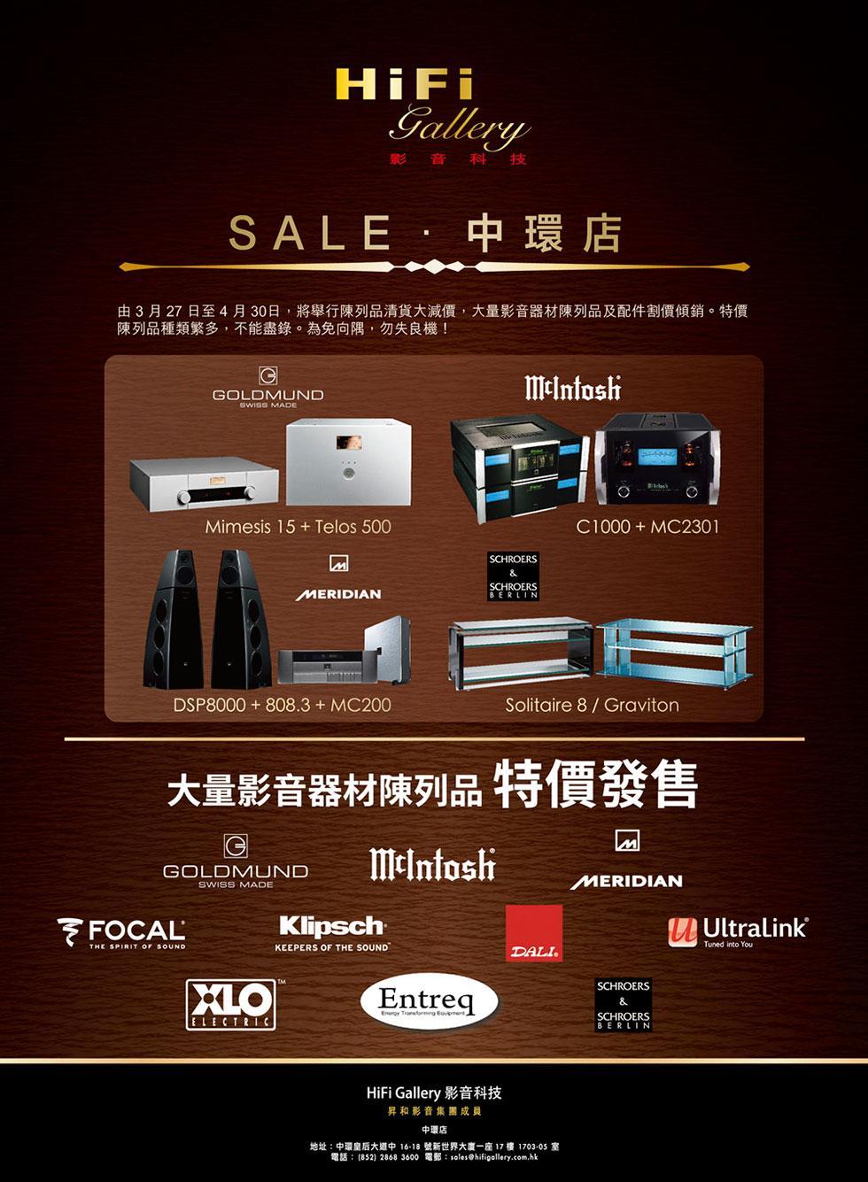 HiFi Gallery 陳列品及IT產品清貨大減價