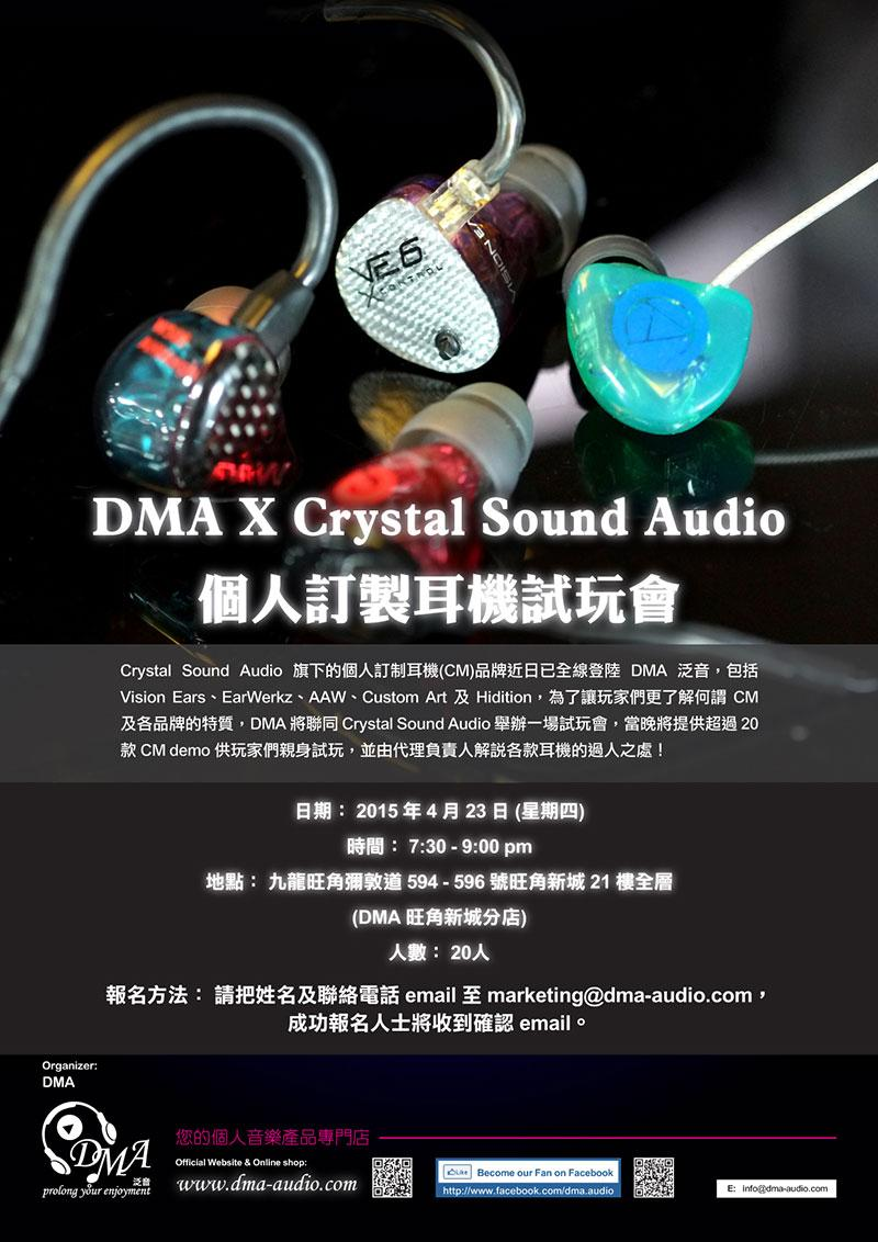 Crystal Sound Audio 訂製耳機登陸 DMA