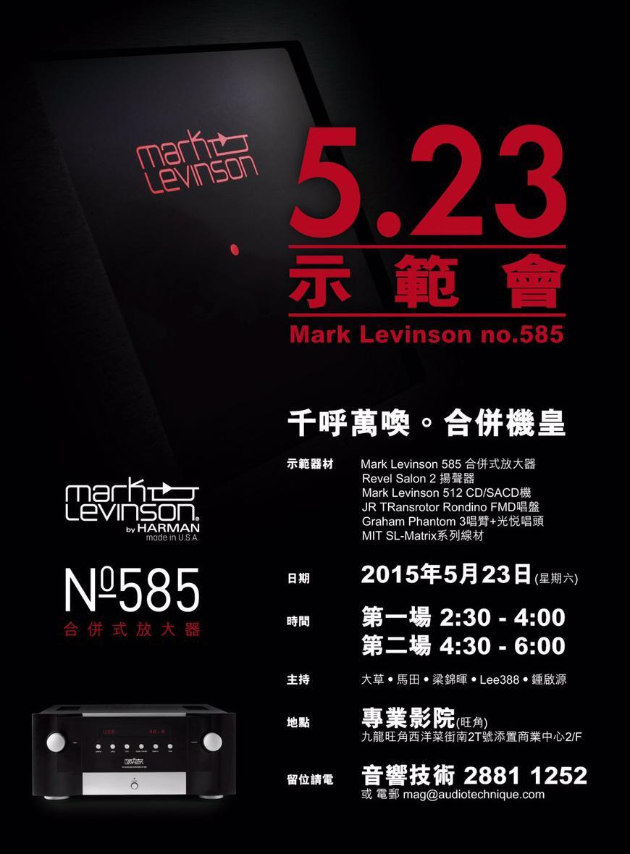 Mark Levinson №585 合併式放大器示範會 (2015年5月23日)