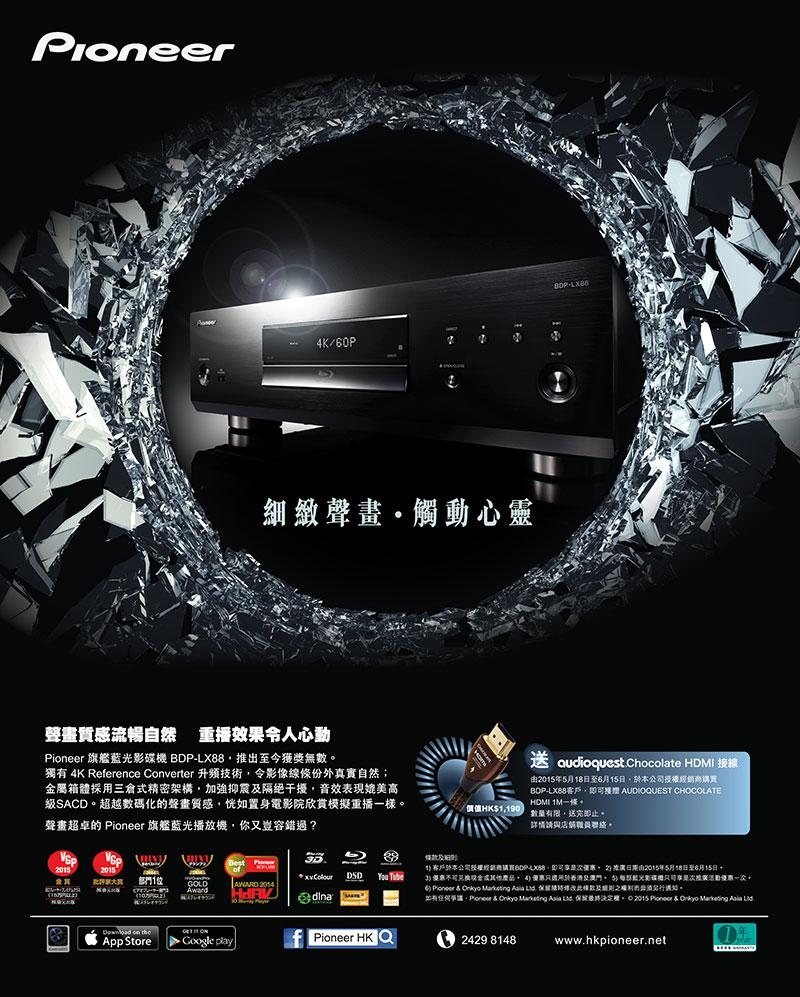 Pioneer BLP-LX88 旗艦藍光影碟機,你又豈容錯過?