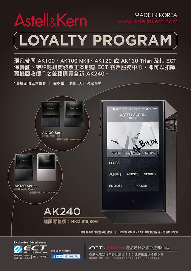 ECT x Astell&Kern 產品體驗中心限定 Loyalty Program