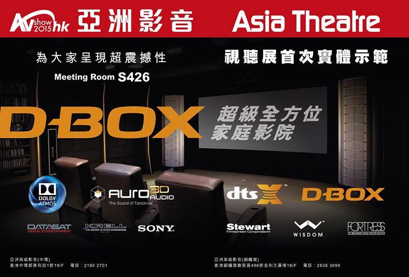 亞洲影音 @ 2015 香港高級視聽展