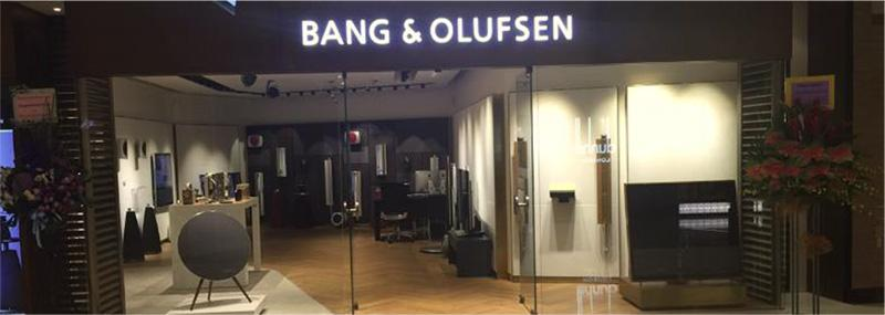 Bang & Olufsen 發布 90 周年限量版 The Love Affair Collection