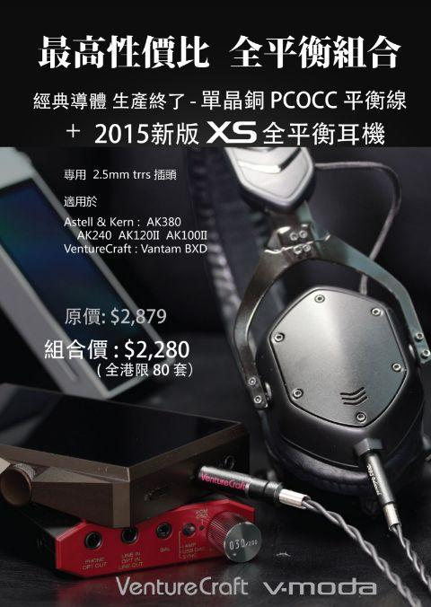 VentureCraft PCOCC 絕版全平衡耳機線 + 新版 V-MODA XS 耳機
