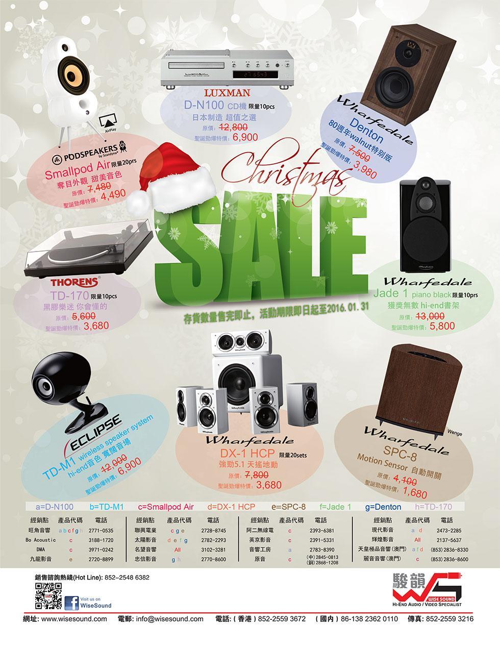 駿韻音響 Christmas Sale