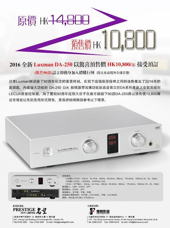 Luxman DA-250 以驚喜預售價接受預訂