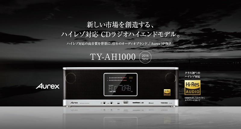 經典重生,東芝推出具備 Hi-Res 播放功能一體式音響系統 Aurex TY-AH1000