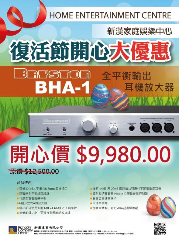 Bryston BHA-1 平衡耳擴復活節開心大優惠