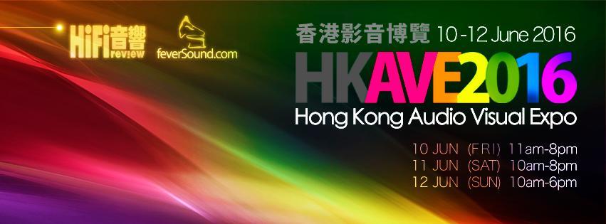 影音.新角度  2016 香港影音博覽