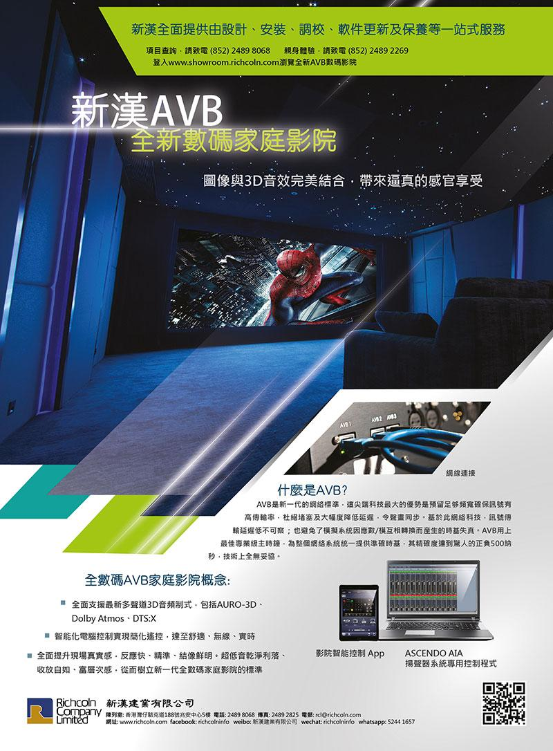 新漢全新 AVB 數碼家庭影院