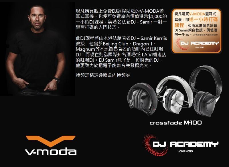 V-MODA X DJ ACADEMY 聯手合作 — 購買職業 DJ 耳機即送打碟課程