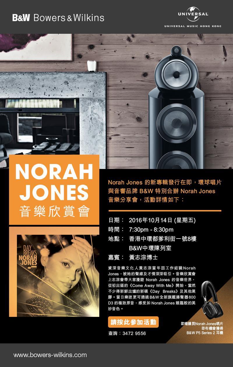 B&W x 環球唱片 NORAH JONES音樂欣賞會