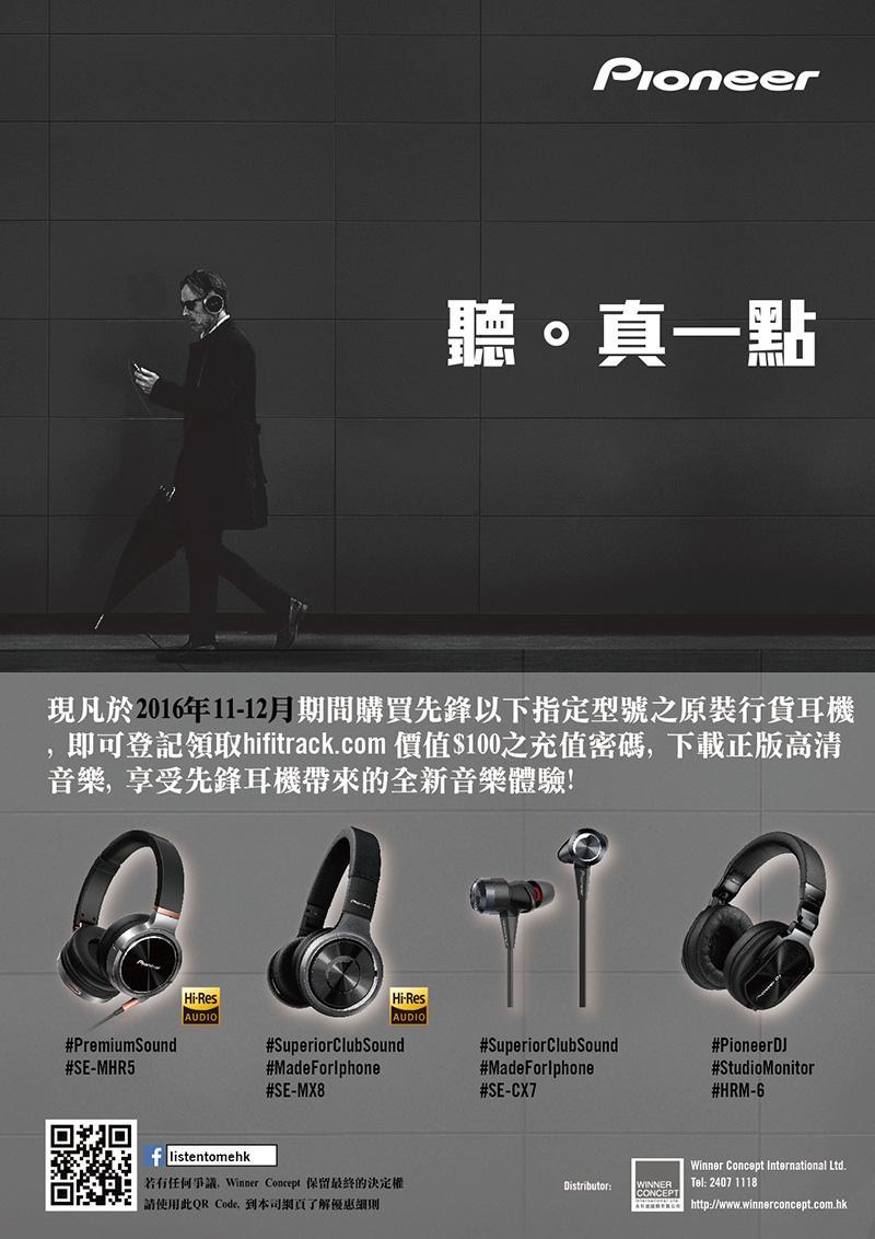 聽。真一點 - Pioneer 多款耳機冬日購物優惠