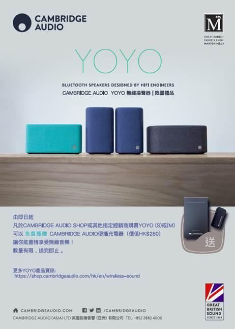 Cambridge Audio YOYO 無線揚聲器 限量禮品