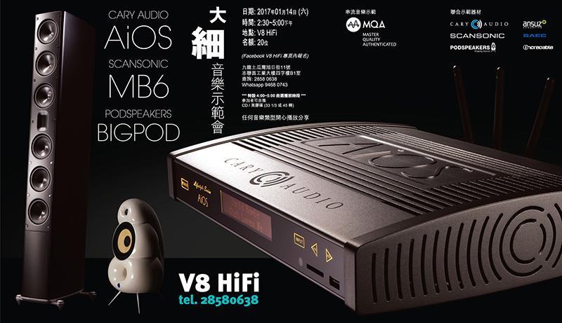 V8 HiFi 大細音樂示範會