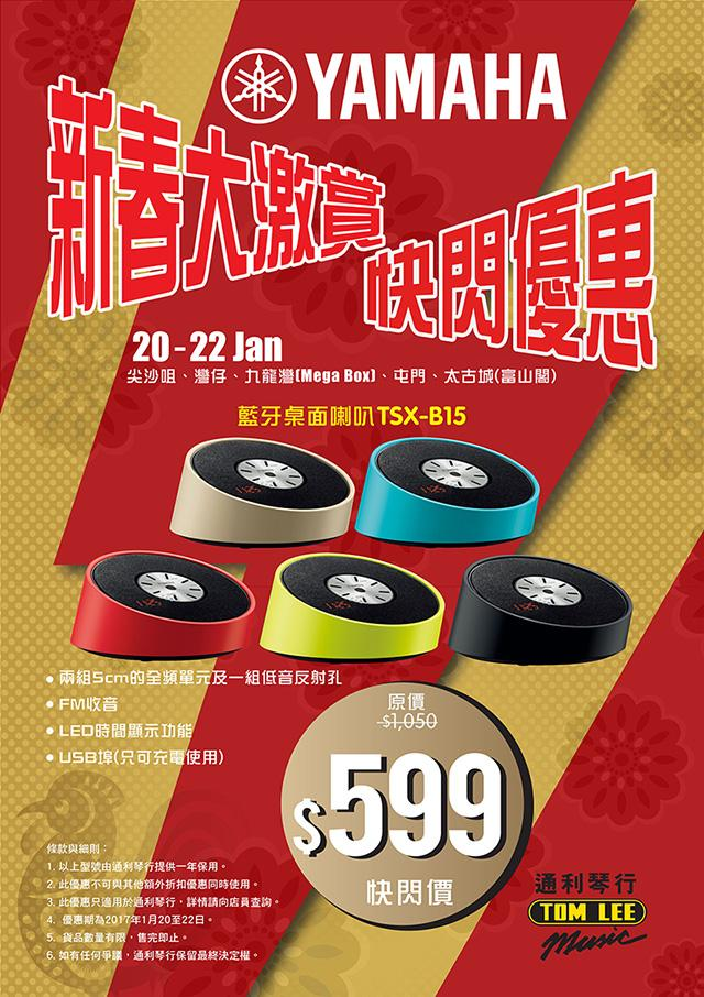 Yamaha 藍牙喇叭 TSX-B15 大激賞
