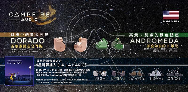購買 Campfire Audio 即可免費獲贈《LA LA LAND》原聲專輯