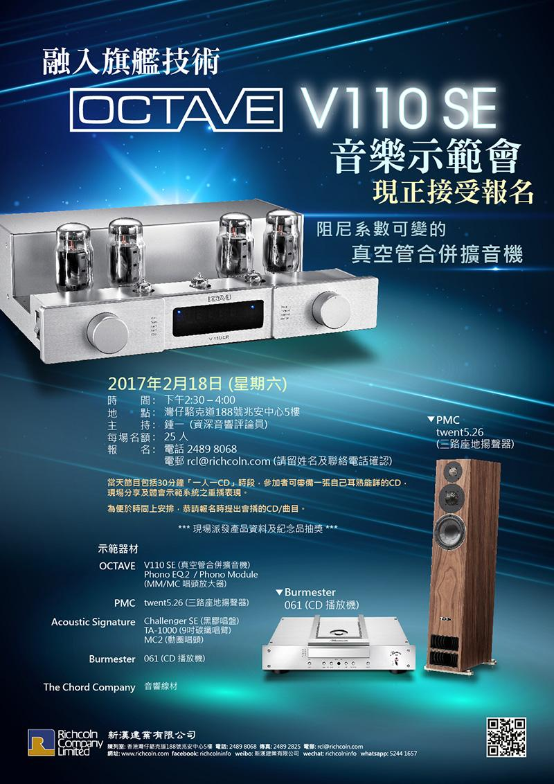 融入旗艦技術 – OCTAVE V110 SE 音樂示範會