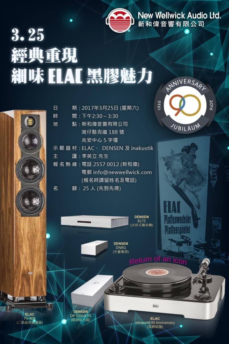 經典重現 細味 ELAC 黑膠魅力 - 音響活動現已接受報名