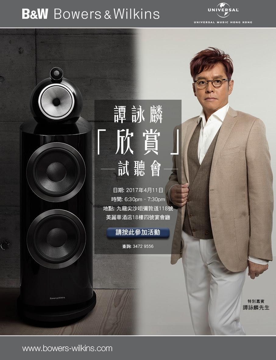 B&W x 環球唱片 譚詠麟「欣賞」試聽會
