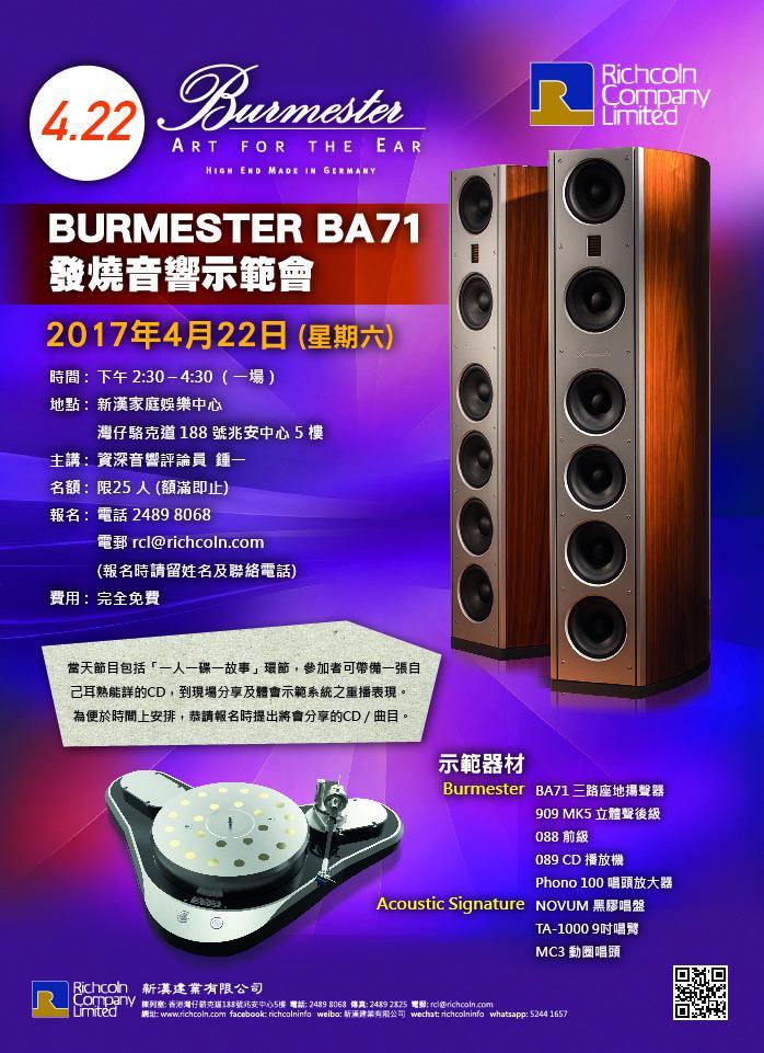 Burmester BA71 發燒音響示範會