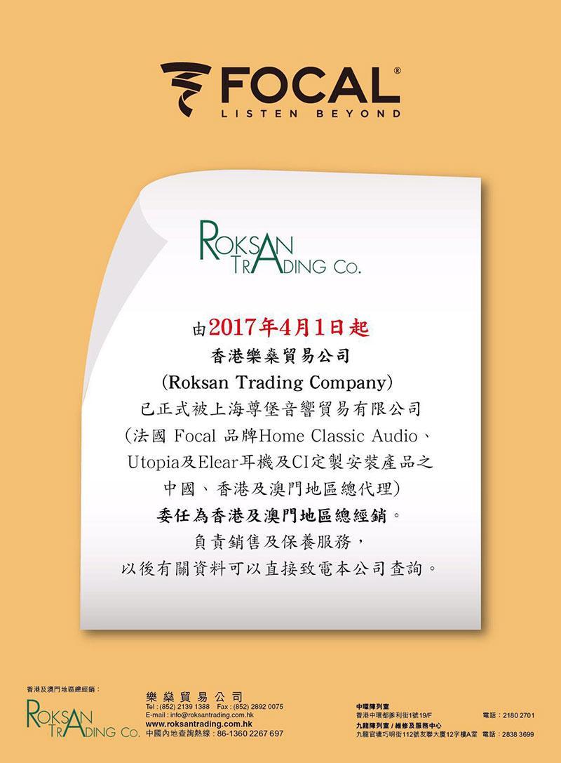 香港樂燊貿易公司被上海尊堡音響貿易有限公司委任為香港及澳門總經銷