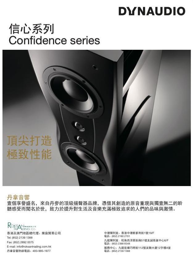 樂燊貿易公司正式被委任為丹麥高級揚聲器 Dynaudio 之香港及澳門地區總代理