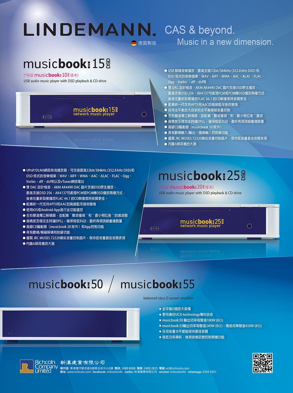 外觀精緻、表現細膩 – 德國 Lindemann musicbook:DSD 系列