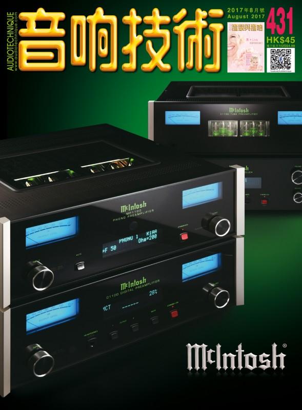 431 期音響技術 - McIntosh D1100 解碼前級 / MP1100 唱頭放大器