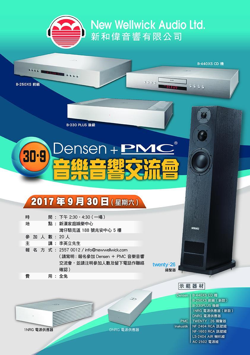 Densen + PMC 音樂音響交流會