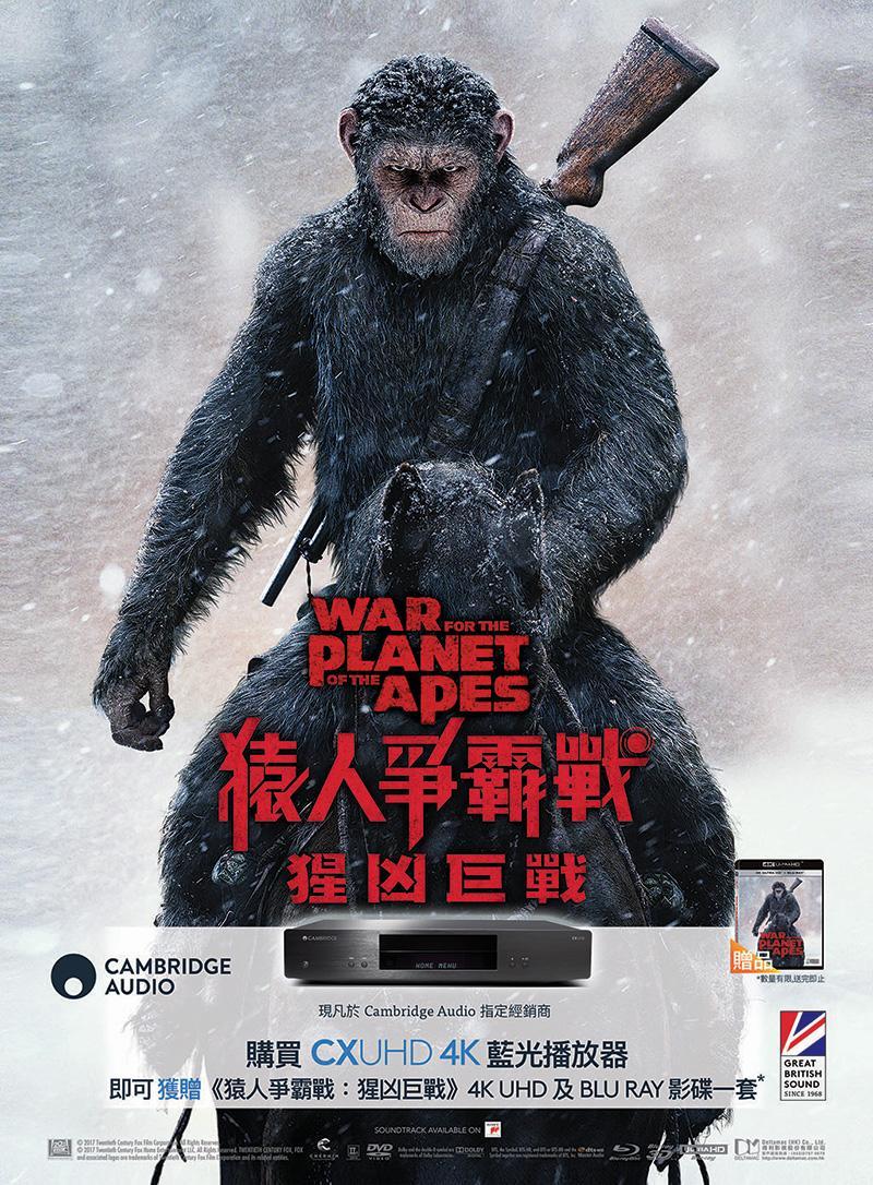 Cambridge Audio CXUHD 《猿人爭霸戰。猩凶巨戰》推廣活動