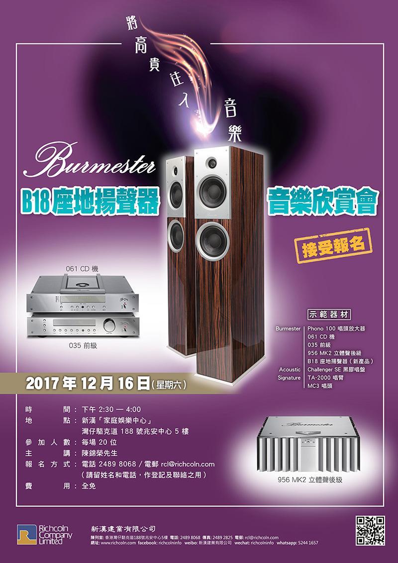 Burmester B18 座地揚聲器首演音樂欣賞會