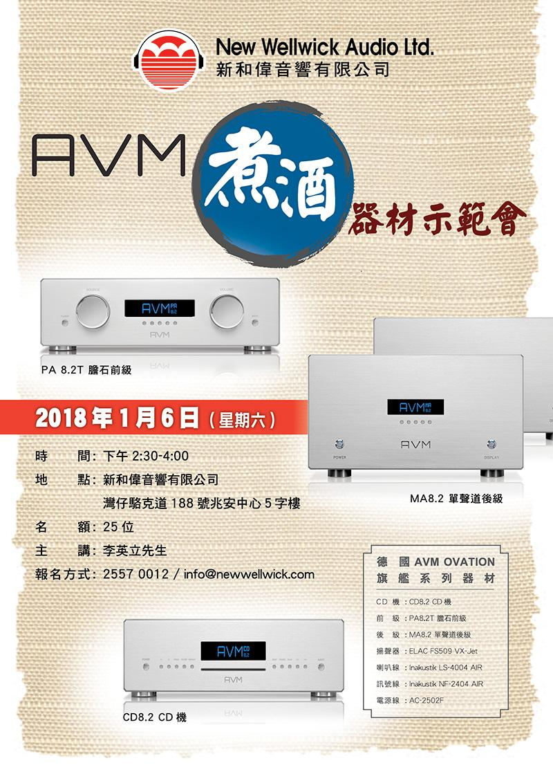 AVM 煑酒器材示範會