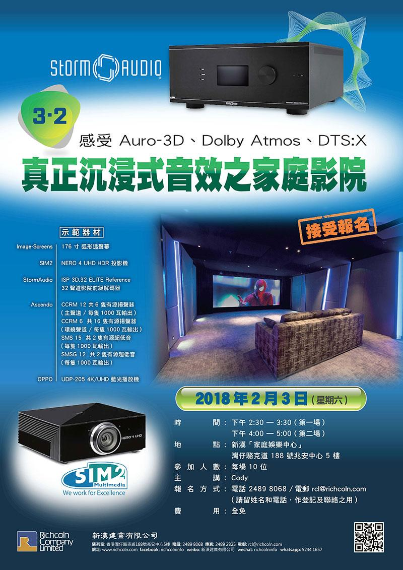 感受 Auro-3D、Dolby Atmos、DTS:X 真正沉浸式音效之家庭影院