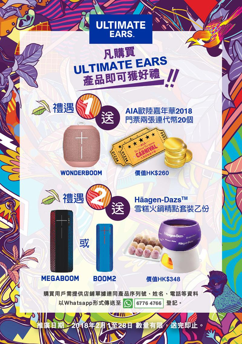 Ultimate Ears 新春及情人節禮遇