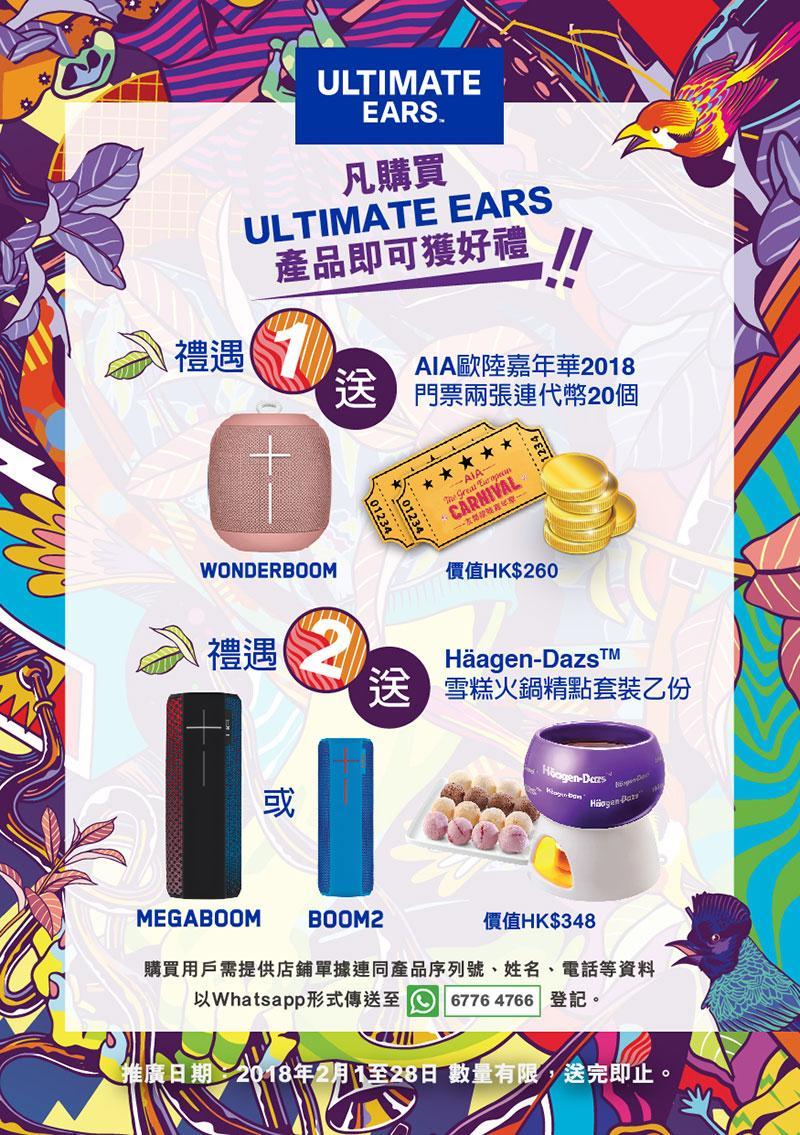 Ultimate Ears 新春及情人節禮遇