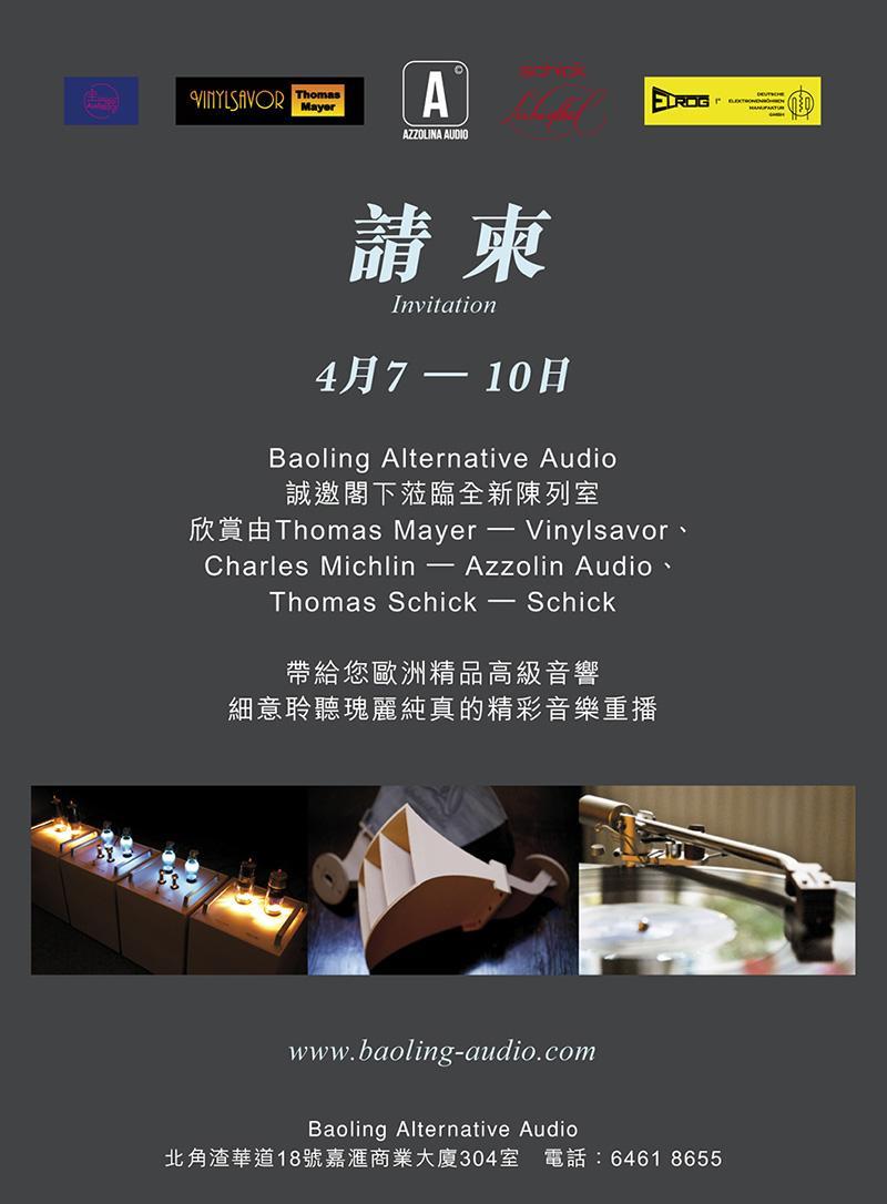 Baoling Alternative Audio Invitation