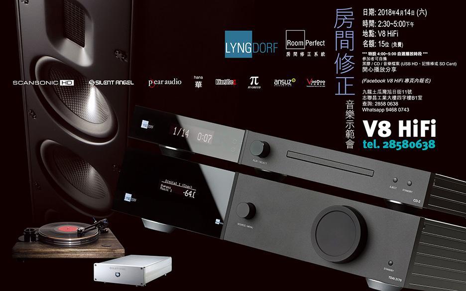 V8 HiFi - Lyngdorf 房間修正音樂示範會