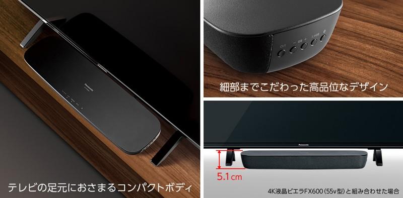 VIERA 電視系列良伴,Panasonic 推出全新 SC-HTB200 Soundbar