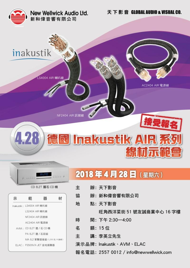 4.28 德國 Inakustik AIR 系線材示範會 - 現已接受報名