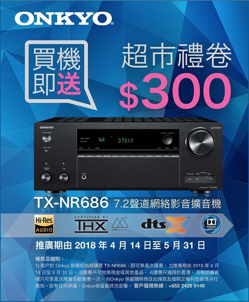 購買 Onkyo TX-NR686 即賞 $300 超市禮券